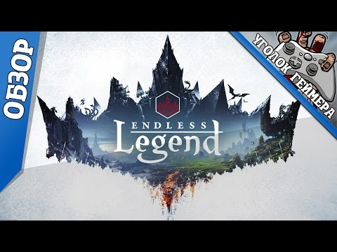Обзор Endless Legend