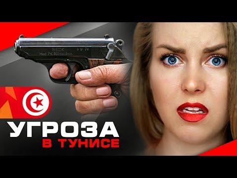 УЖАСНАЯ ИСТОРИЯ ПРО ТУНИС: Выгнали из отеля угрожали оружием забрали телефон - DomaVideo.Ru