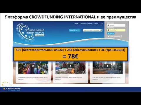 Новости, события, перспективы CROWDFUNDING INTERNATIONAL КРАУДФАНДИНГ ИНТЕРНЕШЕНАЛ (видео)