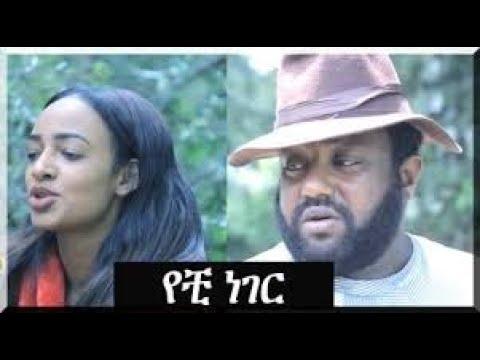 Ethiopian:ያቺ ነገር   comedy movie scene Movie Yachi Neger - 2019 ሙሉፊልም