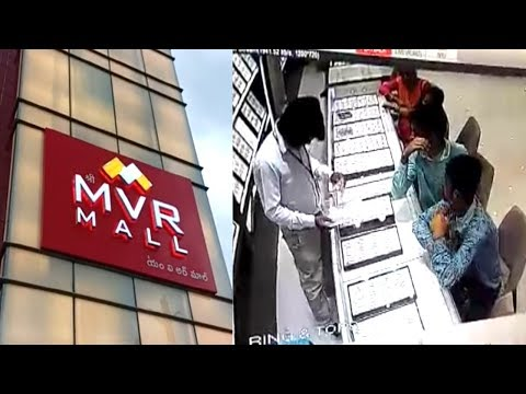 MVR Mall in Theft Gold jewelry Section Irani Gang is suspected according to CC Footage Gajuwaka, in Visakhapatnam,Vizag Vision..