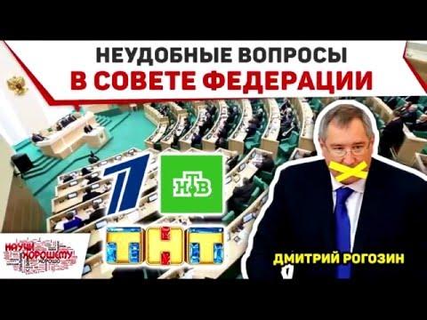 Научи хорошему: Неудобные вопросы в Совете Федерации (видео)