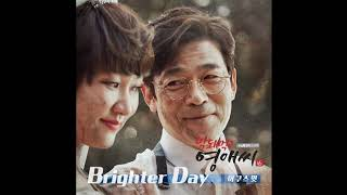 Acousweet (어쿠스윗) - Brighter Day [Rude Miss Young-Ae Season 16 OST Part.2]
