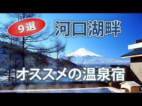 河口湖で人気でオススメの温泉旅館・ホテル 富士山観光旅行【9選】