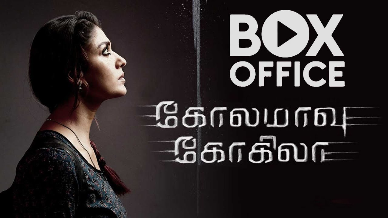 Kolamavu Kokila Box Office Collection | Nayanthara, Yogi babu | CoCo Movie | Anirudh | Kolamavu Kokila