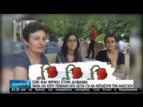 Το σπίτι της φρίκης στα Τίρανα: Ασιτία-αυτοκτονία-ταρίχευση-Μάνα & κόρες θύματα αίρεσης; |04/07| ΕΡΤ