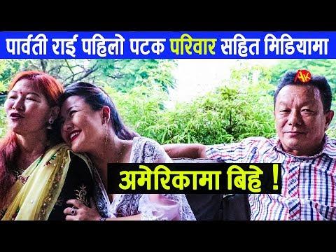 (पार्वती राईको आमाले खोलिन् बिहेको रहस्य,अमेरिकामै रहेछन् प्रेमी, यसैबर्ष बिहे ! Parbati rai's family - Duration: 5...)
