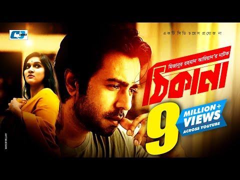 Download ঠিকানা | Thikana | Bangla Romantic Natok | Apurba | Mithila | Mizanur Rahman Aryan | CD Choice HD Mp4 3GP Video and MP3