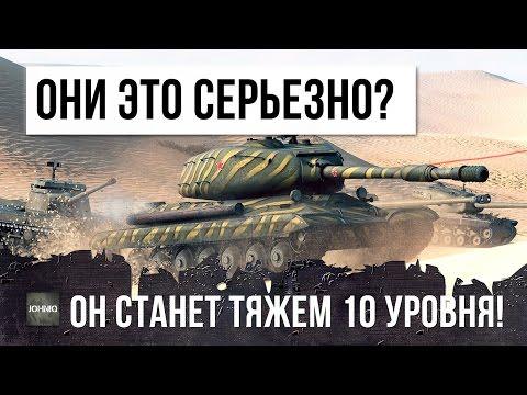 БЛИН ОНИ ЭТО СЕРЬЕЗНО ЭТОТ ТАНК СТАНЕТ ТЯЖЕМ 10 УРОВНЯ СССР - DomaVideo.Ru