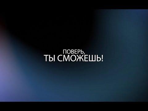 Обращение ко всем, кто сейчас борется с наркотической зависимостью (видео)