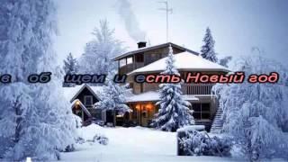 Александрова Марина - Новый год (караоке песня)