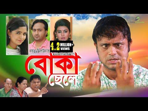 Download Boka Chele | বোকা ছেলে । Akhomo Hasan & Nayan Babu । Bangla Natok 2018 hd file 3gp hd mp4 download videos