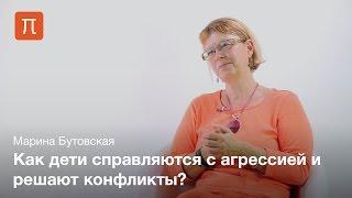 Механизмы подавления агрессии — Марина Бутовская — Бутовская М.Л. — видео