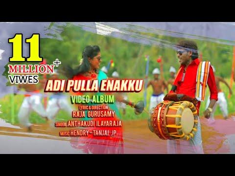 Video ADI PULLA ENAKKU HD VIDEO ALBUM SONG by Anthakudi ilayaraja download in MP3, 3GP, MP4, WEBM, AVI, FLV January 2017