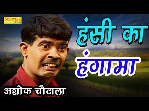 सुपर हिट हास्य कॉमेडी   अशोक चौटाला का हंसी का हंगामा   Ashok Chautala   New Comedy 2017