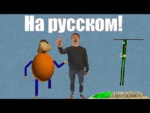 Слова Директора хулигана  уборщика из Ваldi bаsiс на русском - DomaVideo.Ru
