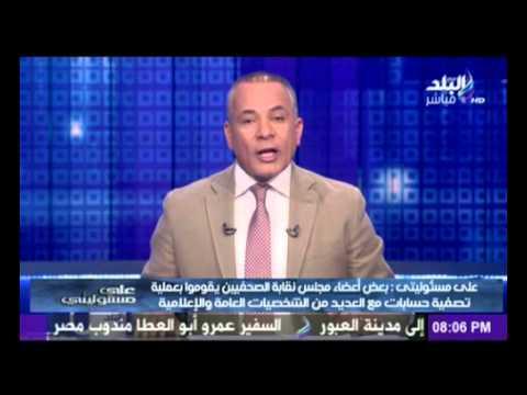 رد فعل أحمد موسي علي إحالته للتحقيق من قَبل نقابة الصحفيين