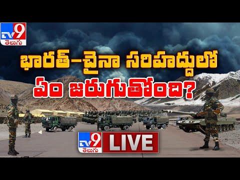 భారత్-చైనా సరిహద్దులో.. ఏం జరుగుతోంది? LIVE || India-China LAC Standoff Live Updates - TV9 Exclusive