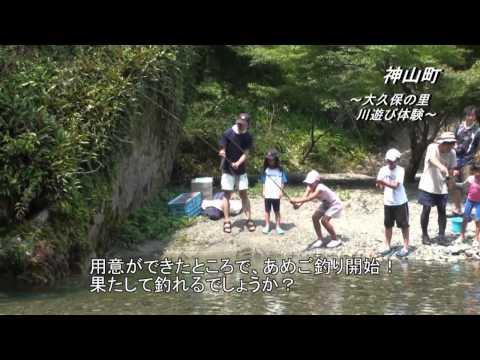 【徳島県】田舎遊び体験教室(大久保の里)