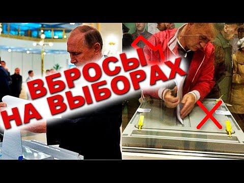 Как проходили выборы Путина