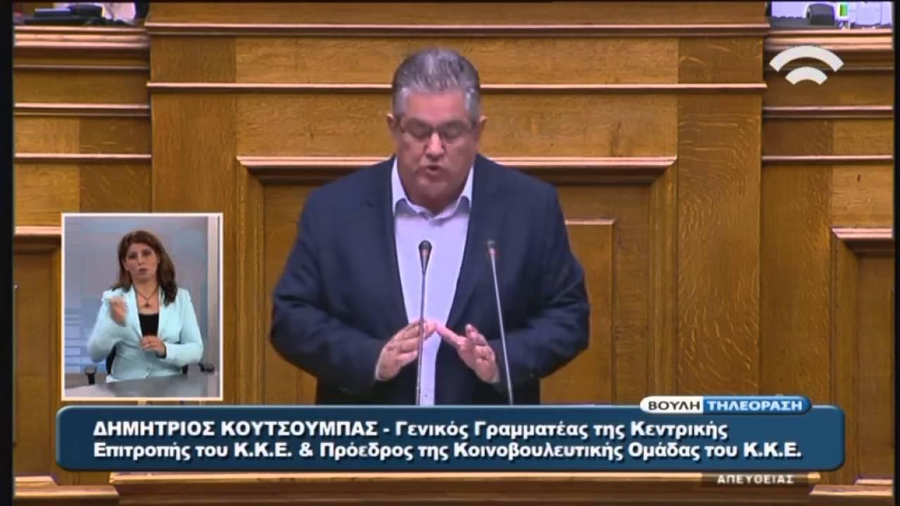Δ.Κουτσούμπας(Γ.Γ.ΚΚΕ)(Μεταρρύθμιση Ασφαλιστικού -Συνταξιοδοτικού)(08/05/2016)