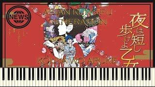 Nonton Yoru wa Mijikashi Aruke yo Otome Ending Theme | Kouya wo Aruke | Synthesia Piano | Sheet music Film Subtitle Indonesia Streaming Movie Download