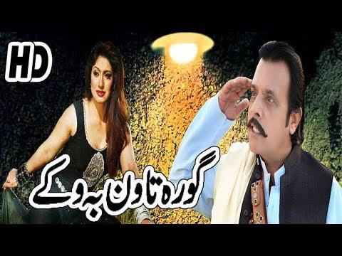 Gora Tawan Ba Wake | Kiran Khan & Jhangir | Pashto Song | HD Video