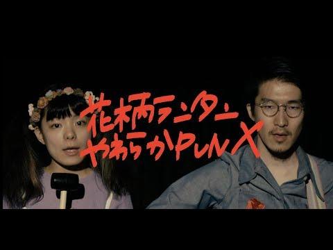 , title : '花柄ランタン「やわらかパンクス」MusicVideo'