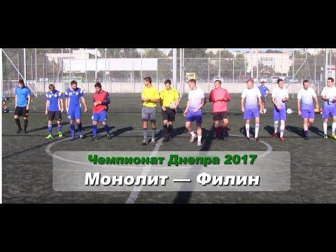 Монолит — Филин (обзор). 16.09.2017