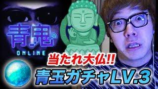 【青鬼オンライン】青玉ガチャLV.3で大仏スキン当てるぞ!!!【ヒカキンゲームズ】