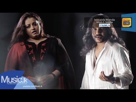 Iwasaida Manda - Athula & Samitha - Full HD - www.music.lk