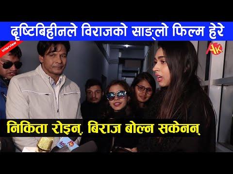 Biraj Bhatta को साङ्लो फिल्म दृष्टिबिहीनले हेरे, निकिता रोइन्, बिराज बोल्न सकेनन् | Sanglo Movie