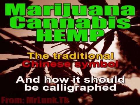 The traditional Chinese symbol for Marijuana Cannabis Hemp for tattoos