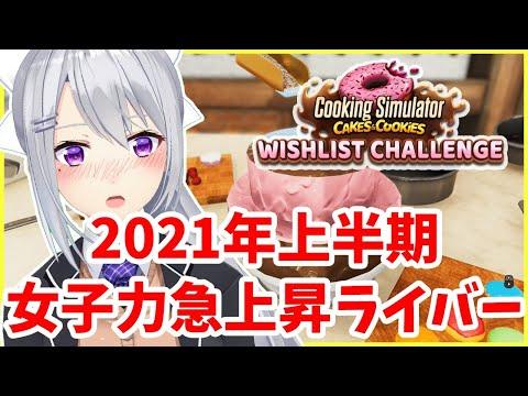 【Cooking Simulator Cookies and Cakes】おかしづくりすゅ【にじさんじ / 樋口楓】