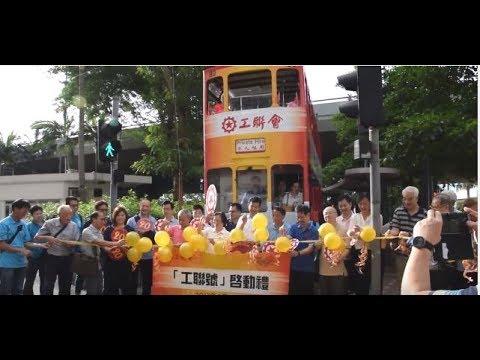 庆祝香港回归祖国20周年:工联号电车开幕礼