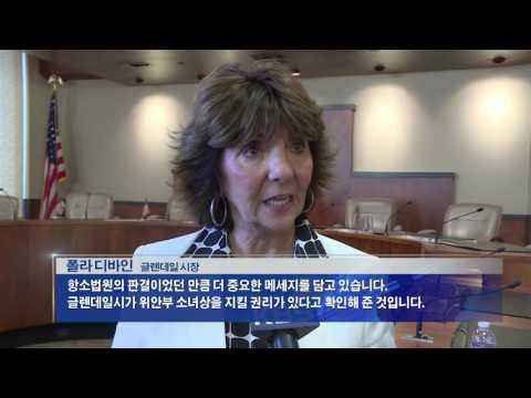 글렌데일 시 '소녀상 지켜질 것' 8.5.16 KBS America News