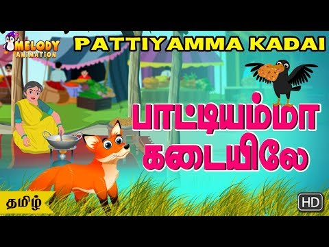 Pattiyamma Kadai | Tamil Kids Songs | Tamil Rhyme | Animated Rhyme