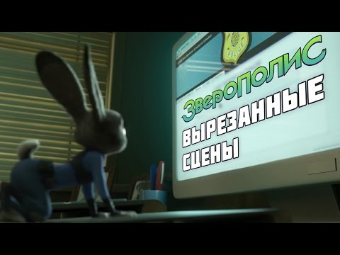 ЗВЕРОПОЛИС. Вырезанные сцены - DomaVideo.Ru