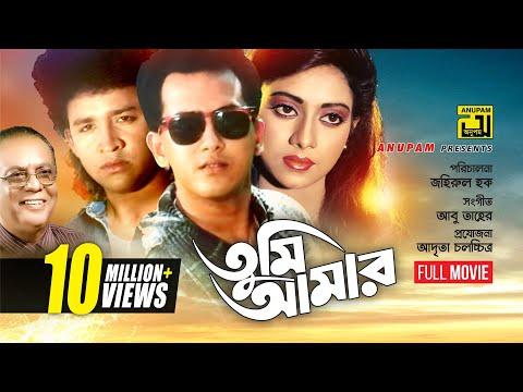 Video Tumi Amar | তুমি আমার | Salman Shah & Shabnur | Bangla Full Movie download in MP3, 3GP, MP4, WEBM, AVI, FLV January 2017