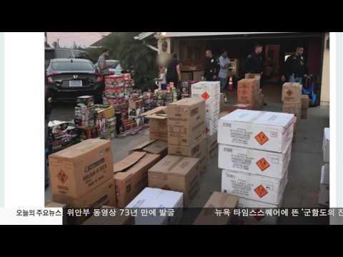 대규모 '불법폭죽' 압수 7.05.17 KBS America News