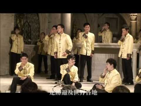 拉縴人男聲合唱團15周年紀錄