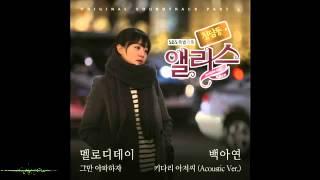 Video Baek Ah Yeon 백아연)   Daddy Long Legs (Acoustic Ver ) [Cheongdamdong Alice OST] MP3, 3GP, MP4, WEBM, AVI, FLV Maret 2018
