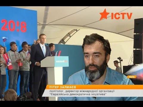 Навальный vs. Путин: комментарий Питера Залмаева (Zalmayev), ICTV