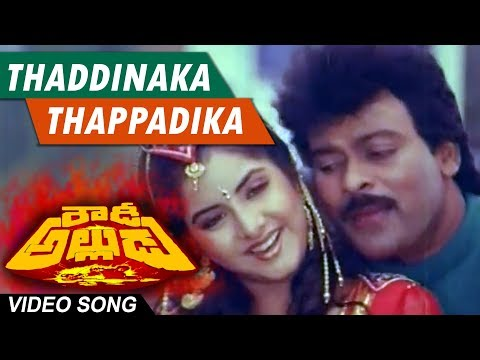 Taddinaka thappadika - Rowdy Alludu