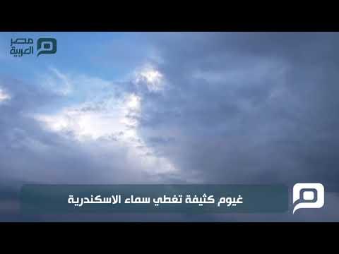 غيوم كثيفة تغطي سماء الاسكندرية