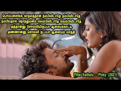 பொம்பளைங்க காதலத்தான் நம்பிவிடாதே நம்பியதால் நொந்துமனம் வெம்பிவிடாதே Telugu Movies Dubbed in Tamil