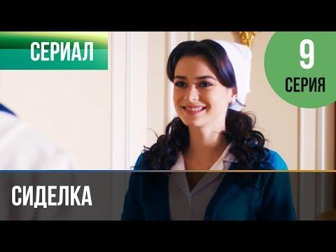 ▶️ Сиделка 9 серия - Мелодрама | Фильмы и сериалы - Русские мелодрамы (видео)