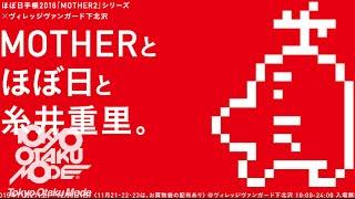 Attack on Titan, MOTHER, Garakowa -- Otaku News #32 (11/16/2015)
