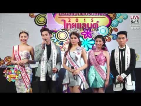 PRINCE & PRINCESS THAILAND 2015 [รวมวันที่ 19 กรกฎาคม 2558]