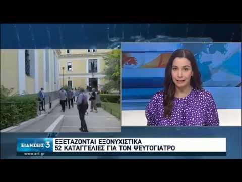 Εξετάζονται εξονυχιστικά 52 καταγγελίες για τον «ψευτογιατρό» | 26/06/2020 | ΕΡΤ